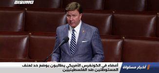 أعضاء في الكونغرس الأمريكي يطالبون بوضع حد لعنف المستوطنين ضد الفلسطينيين،اخبار مساواة،12.06.2020