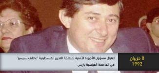 1992-اغتيال مسؤول الاجهزة الامنية لمنظمة التحرير الفلسطينية عاطف بسيسو في فرنسا-ذاكرة في التاريخ،8.6
