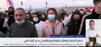 استمرار النشاطات الاحتجاجية رفضا للجريمة،محمد خضر،بانوراما مساواة،14.02.2021،قناة مساواة