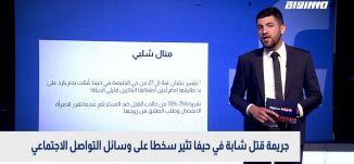 بانوراما سوشيال : جريمة قتل شابة في حيفا تثير سخطا على وسائل التواصل الاجتماعي