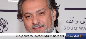 وفاة المخرج السوري حاتم علي إثر أزمة قلبية في مصر،اخبارمساواة،30.12.2020،قناة مساواة