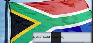 1991 الغاء سياسة التفرقة العنصرية في جنوب افريقيا -  ذاكرة في التاريخ - 30.6.2019