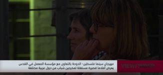 مهرجان سينما فلسطين - الدوحة بالتعاون مع مؤسسة المعمل في القدس-view finder -12.08.2019.