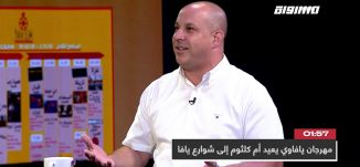 مهرجان يافاوي يعيد أمن كلثوم إلى شوارع يافا،جورج منصور،المحتوى، .21.10.19