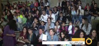 Musawachannel   تقرير مهرجان انا احب حيفا   23 11 2015   قناة مساواة الفضائي
