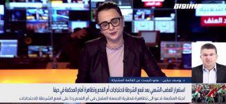 إعتقالات في مواجهات عنيفة وإصابة رئيس بلدية أم الفحم وعضو الكنيست عن المشتركة يوسف جبارين