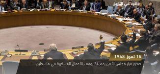 صدور قرار مجلس الامن رقم 54 بوقف الاعمال العسكرية في فلسطين- ذاكرة في التاريخ 15-7-2018