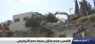 القدس: هدم منازل بحجة عدم الترخيص،اخبار مساواة ،05.12.19،مساواة