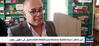 أخبار مساواة: عين ماهل .. ندوة ثقافية بمشاركة وزير الثقافة الفلسطيني  في مقهى عروب