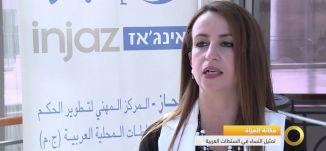 تقرير - مكانة المرأة - تمثيل النساء في السلطات العربية - #صباحنا_غير- 23-6-2016- مساواة