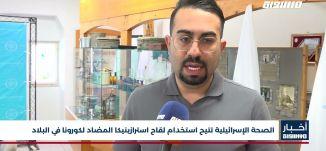 أخبار مساواة : الصحة الإسرائيلية تتيح استخدام لقاح استرازينيكا المضاد لكورونا في البلاد