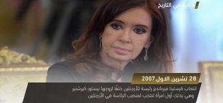 سعد زغلول يشكل أول وزارة شعبية في مصر - ذاكرة في التاريخ - في مثل هذا اليوم - 28- 10-2017 - مساواة
