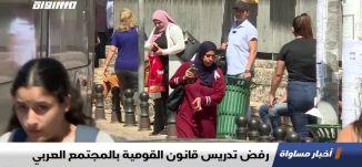 رفض تدريس قانون القومية بالمجتمع العربي ، تقرير،اخبار مساواة،26.08.2019،قناة مساواة