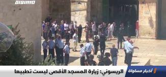 الريسوني: زيارة المسجد الأقصى ليست تطبيعا،اخبار مساواة 12.08.2019، قناة مساواة