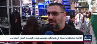 أخبار مساواة: الرامة.. مشاركة واسعة في فعاليات مهرجان صدى السباط الفني السادس