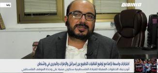 احتجاجات واسعة تزامنا مع توقيع اتفاقيات التطبيع،سامي أبو شحادة،محمد بركة،بانوراما مساواة،15.09.2020