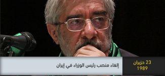 1989 إلغاء منصب رئيس الوزراء في ايران  - ذاكرة في التاريخ -23-6-2019،مساواة