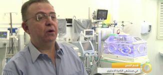 تقرير - قسم الخدج - المستشفى الانجليزي في الناصرة - 17-11-2016- #صباحنا_غير- مساواة