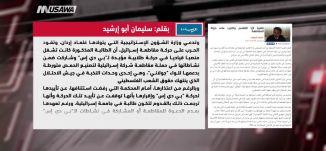 قضية لارا القاسم والحرب على حركة المقاطعة ، سليمان أبو إرشيد ،مترو الصحافة،14-10-2018