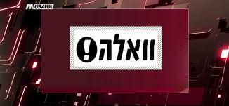 وفا : السلطة الفلسطينية تحمي مستشفيات القدس من العجز،مترو الصحافة،10-9-2018-مساواة
