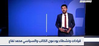 بانوراما سوشيال : قيادات ونشطاء يودعون الكاتب والسياسي محمد نفاع