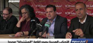 """الأحزاب العربية بصدد إقامة """"المشتركة"""" مجددا،اخبار مساواة 30.5.2019، قناة مساواة"""