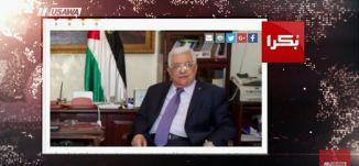 موقع بكرا : قمة أردنية فلسطينية اليوم ،مترو الصحافة، 29.1.18، قناة مساواة الفلسطينية
