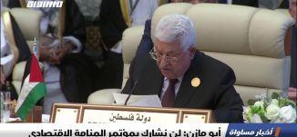 أبو مازن: لن نشارك بمؤتمر المنامة الاقتصادي،اخبار مساواة 31.5.2019، قناة مساواة