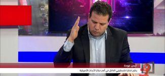 أيمن عودة و مازن غنايم - قضايا معلقة - 15-12-2015 - التاسعة مع رمزي حكيم- قناة مساواة الفضائية