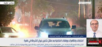 جرائم الشرطة في المجتمع العربي لم يحاسب عليها احد،سامي أبو شحادة،بانوراما مساواة،02.02.2021،مساواة