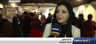 غزة: معرض لدعم الحياة السياسية للشباب ، تقرير،اخبار مساواة،12.02.2020،قناة مساواة