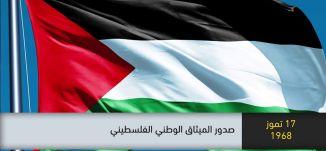 1968 - صدور الميثاق الوطني الفلسطيني - ذاكرة في التاريخ-17.7.2019،قناة مساواة