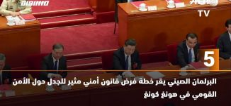 َ60 ثانية-البرلمان الصيني يقر خطة فرض قانون أمني مثير للجدل حول الأمن القومي في هونغ كونغ-29.05.2020