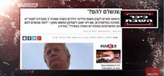 موقع كيكار هشباك: ترامب يهدد الفلسطينيون: لماذا يجب أن ندفع لكم؟،مترو الصحافة،  4.1.2018