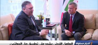 الأردن: القدس الشرقية عاصمة فلسطين،الكاملة،اخبار مساواة،24-9-2018 - مساواة