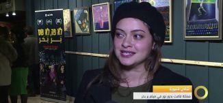 تقرير - العرض الأول لفيلم بر بحر للمخرجة الفلسطينية ميسلون حمود - 28-12-2016- #صباحنا_غير- مساواة