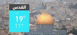 حالة الطقس في البلاد 01-12-2019 عبر قناة مساواة الفضائية