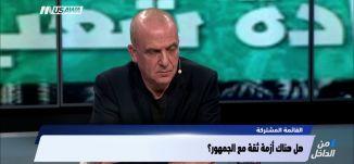 القائمة المشتركة هي تجربة جيدة وفريدة من نوعها،نيفين أبو رحمون،من الداخل،24-8-18،قناة مساواة