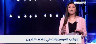 بانوراما سوشيال: موكب المومياوات في متحف التحرير