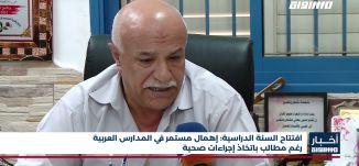 أخبار مساواة : افتتاح السنة الدراسية - إهمال مستمر في المدارس العربية رغم مطالب باتخاذ إجراءات صحية