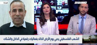 نستطيع تحقيق النضال بالدعم الجماهيري رغم السياسات المتطرفة،منصور دهامشة،تغطية خاصة ليوم الارض الـ 44