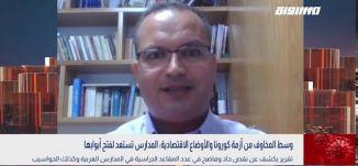 المدارس تستعد لفتح أبوابها ،د. شرف حسان،بانوراما مساواة،30.8.2020.قناة مساواة