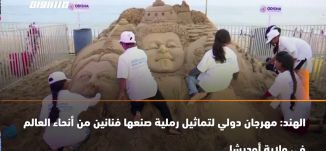 60 ثانية -الهند: مهرجان دولي لتماثيل رملية صنعها فنانين من أنحاء العالم في ولاية أوديشا ،03.12