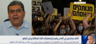 الآلاف يحتشدون في القدس للمطالبة برحيل نتنياهو،عادل عامر،بانوراما مساواة،23.8.2020.قناة مساواة