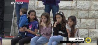 """تقرير - مشروع انا بقدر، بازار بعنوان """"عشانك يما"""" - #صباحنا غير - 22-3-2017 - مساواة"""