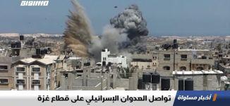 تواصل العدوان الإسرائيلي على قطاع غزة ،الكاملة،اخبار مساواة ،13.11.19،مساواة