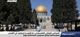 المجلس الوطني الفلسطيني:ما تقوم به إسرائيل في القدس ومقدساتها جرائم تستوجب مساءلتها دوليا،اخبار،27.1