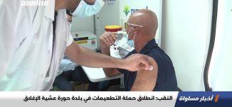 النقب: انطلاق حملة التطعيمات في بلدة حورة عشية الإغلاق،تقرير،اخبارمساواة،07.01.2021،قناة مساواة