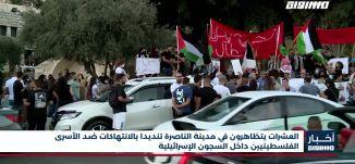 أخبار مساواة : العشرات يتظاهرون في مدينة الناصرة تنديدا بالانتهاكات ضد الأسرى الفلسطينيين