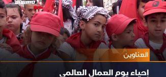الفلسطينيون يحيون يوم العمال العالمي ويطالبون بتحسين ظروفهم.،اخبار مساواة،1.5.2019